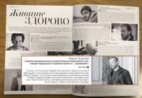 Трезвый Дон на страницах глянцевого журнала