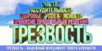 Лекции о Трезвости в каждой школе Новочеркасска