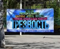 Новые баннеры с рекламой Трезвости