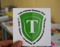 Новый учитель Трезвости в организации «Трезвый Дон» – поздравляем Семёна Бойко