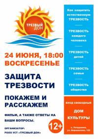 В СЕЛЕ ПЕТРУШИНО НЕКЛИНОВСКОГО РАЙОНА, в пригороде Таганрога, в это воскресенье будет показан фильм о Трезвости