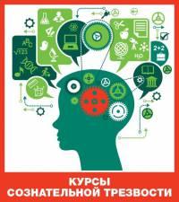 Летние онлайнкурсы Трезвости — с 21 июля
