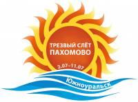 Главный Трезвый Слёт России – на озере Пахомово в Челябинской области