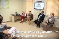15 августа Трезвый Дон участвовал в круглом столе Законодательного собрания Ростовской области