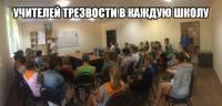 19 августа Трезвый Дон завершил летние уроки Трезвости