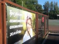 В августе в РостовенаДону появилось 10 новых баннеров с рекламой Трезвости