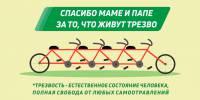 Просим выбрать победителя конкурса рекламы Трезвости