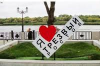 11 сентября — Всероссийский День Трезвости Приглашаем в Парк Горького