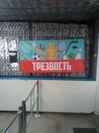Реклама Трезвости в Таганроге