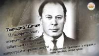В день памяти Г.А.Шичко