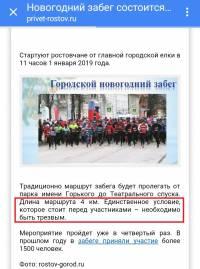 Утром 1 января ростовчане выйдут на массовую пробежку.