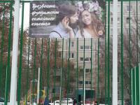 Появился еще один баннер рекламы Трезвости на Дону