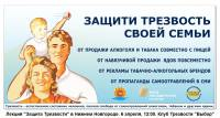 6 апреля Трезвый Дон проведёт лекцию о Трезвости в Нижнем Новгороде
